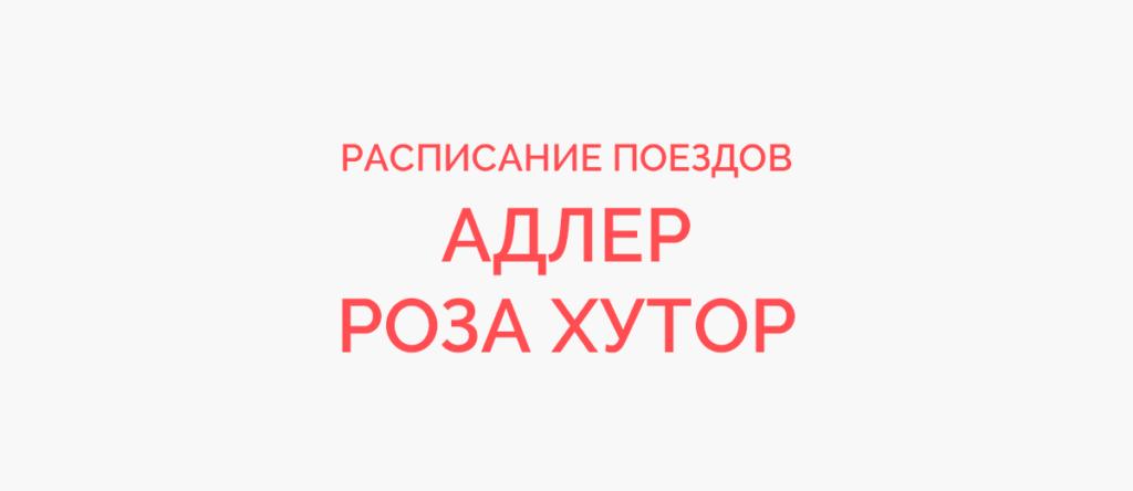 Ж/д билеты Адлер - Роза Хутор