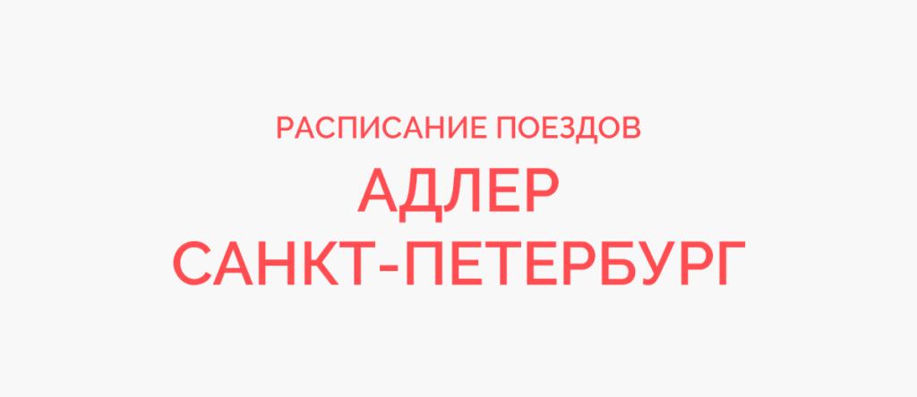 Ж/д билеты Адлер - Санкт-Петербург