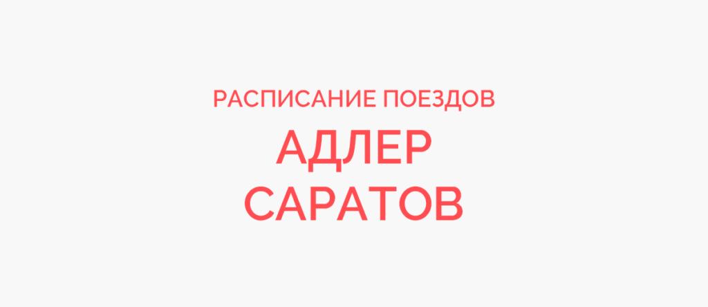 Ж/д билеты Адлер - Саратов
