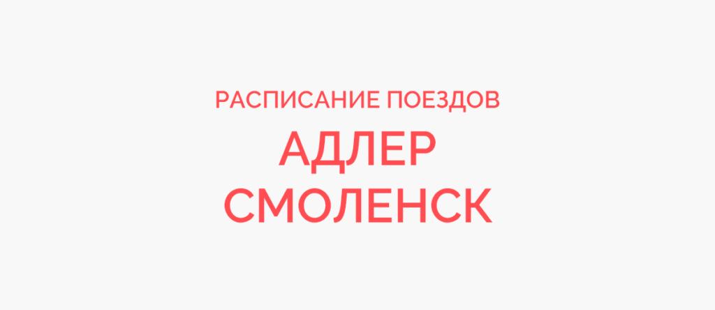 Ж/д билеты Адлер - Смоленск