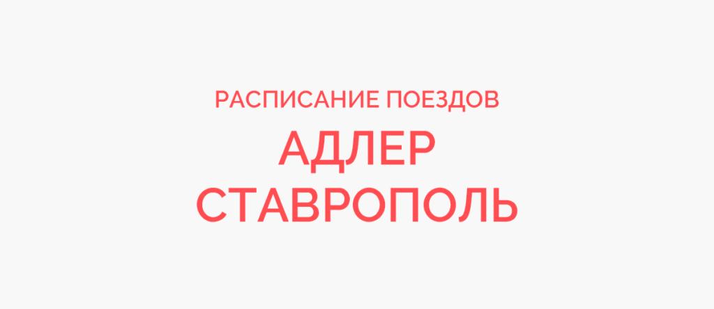 Ж/д билеты Адлер - Ставрополь