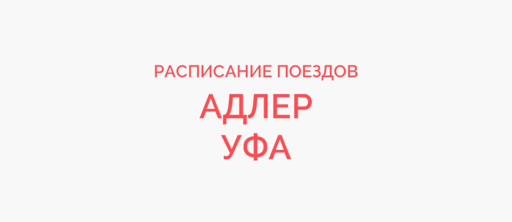 Ж/д билеты Адлер - Уфа