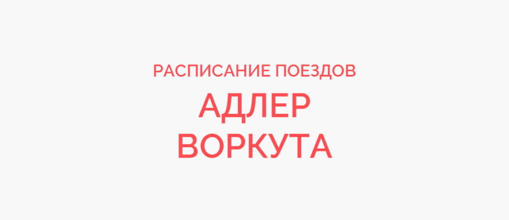 Ж/д билеты Адлер - Воркута