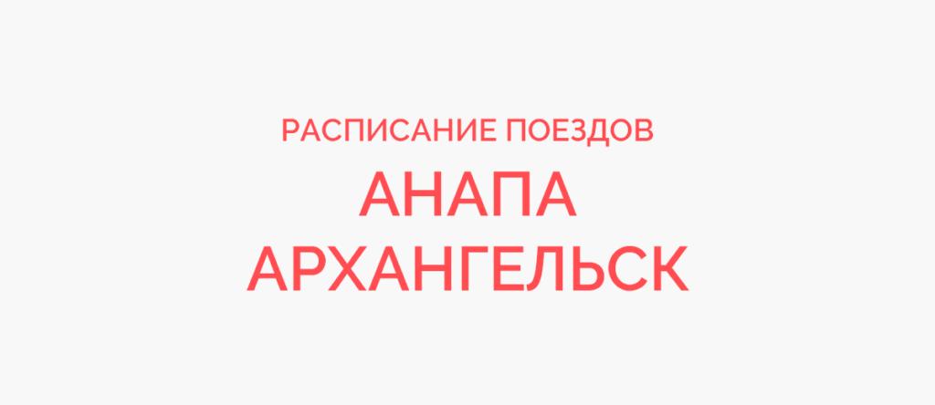 Ж/д билеты Анапа - Архангельск