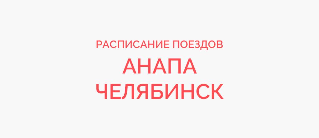 Ж/д билеты Анапа - Челябинск