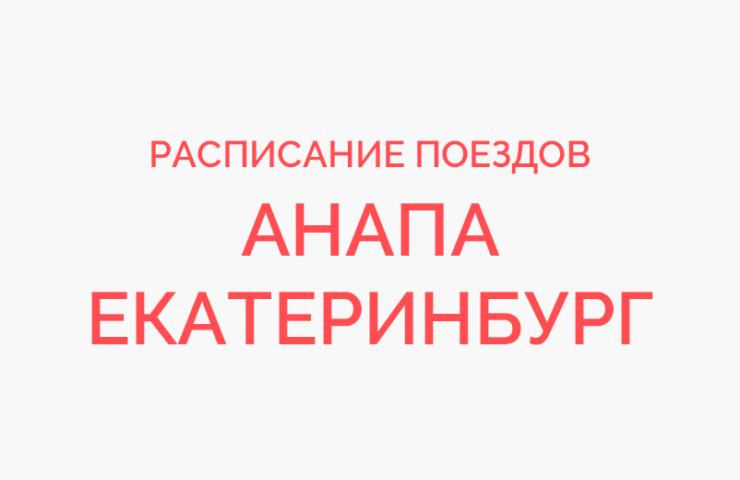 Ж/д билеты Анапа - Екатеринбург