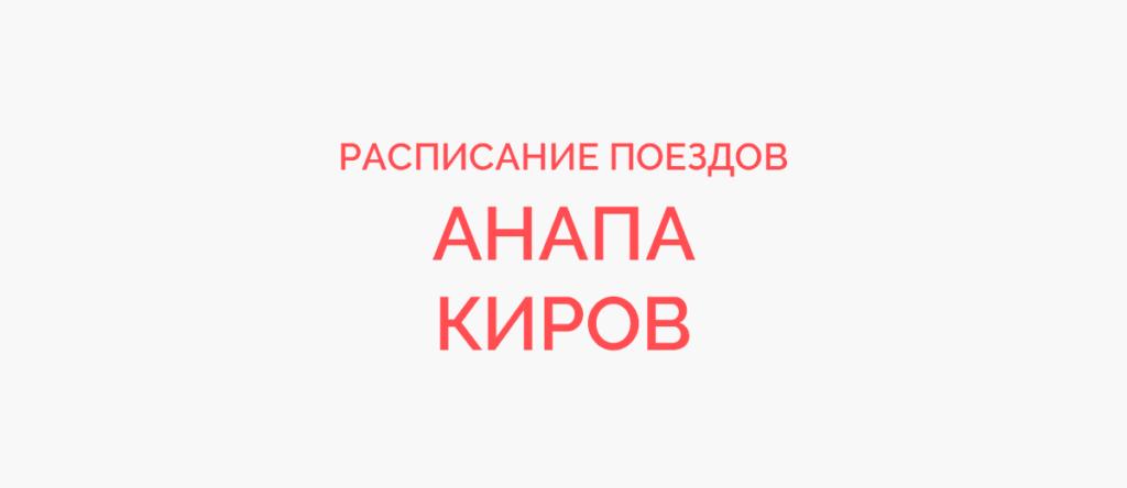 Ж/д билеты Анапа - Киров