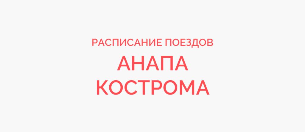 Ж/д билеты Анапа - Кострома