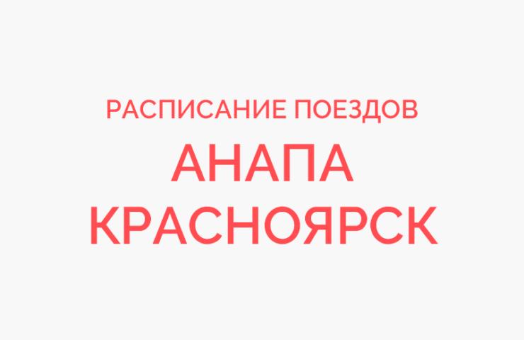 Ж/д билеты Анапа - Красноярск
