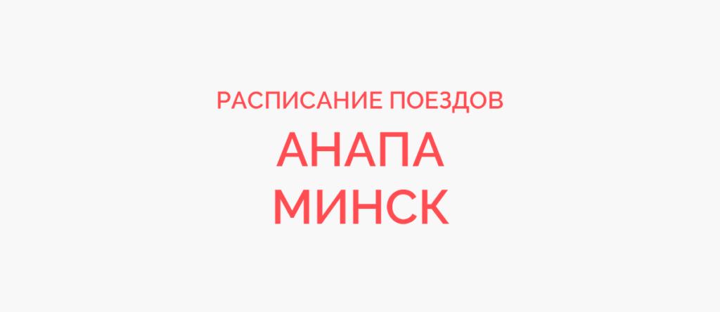 Ж/д билеты Анапа - Минск