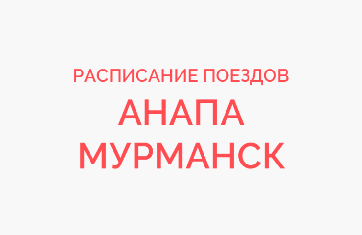 Ж/д билеты Анапа - Мурманск