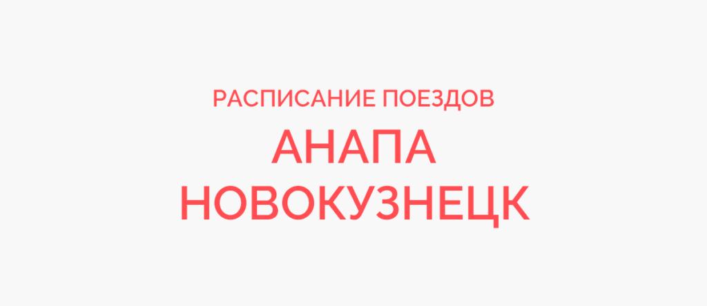 Ж/д билеты Анапа - Новокузнецк
