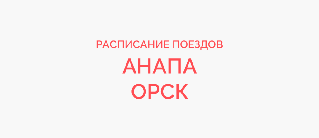 Ж/д билеты Анапа - Орск