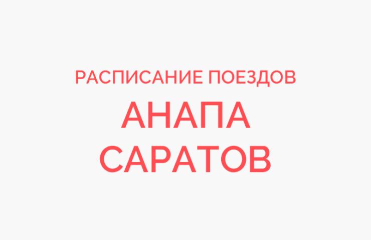 Ж/д билеты Анапа - Саратов