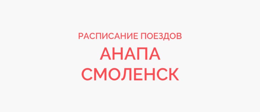 Ж/д билеты Анапа - Смоленск