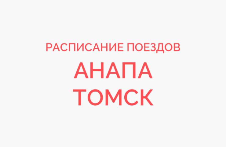 Ж/д билеты Анапа - Томск