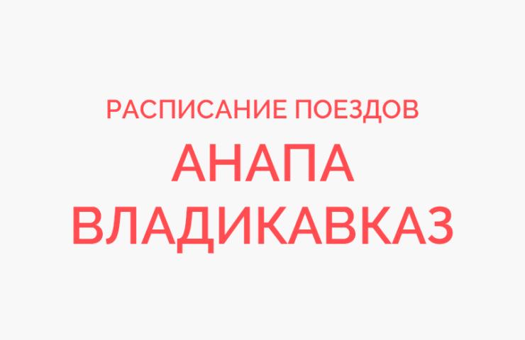Ж/д билеты Анапа - Владикавказ