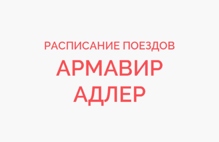 Ж/д билеты Армавир - Адлер