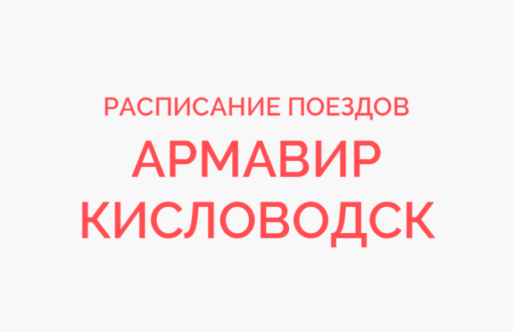 Ж/д билеты Армавир - Кисловодск