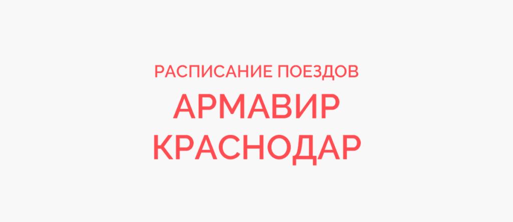 Ж/д билеты Армавир - Краснодар