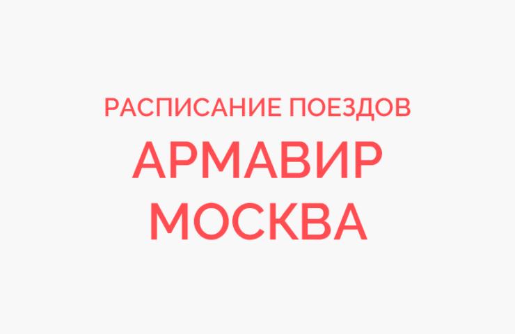 Ж/д билеты Армавир - Москва