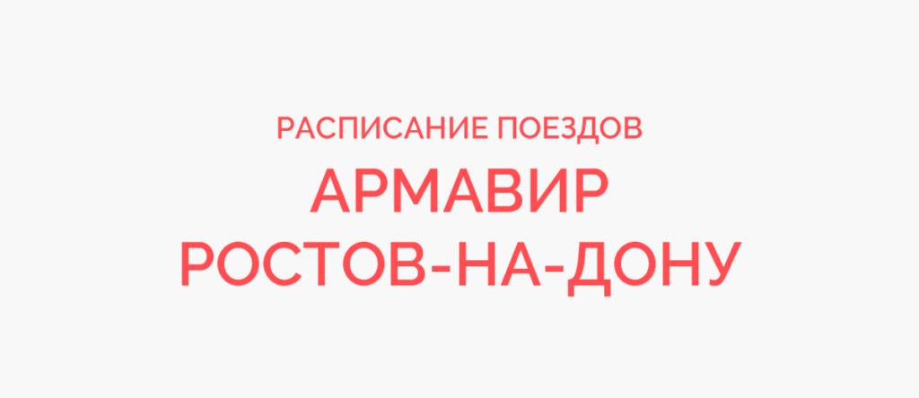 Ж/д билеты Армавир - Ростов-на-Дону