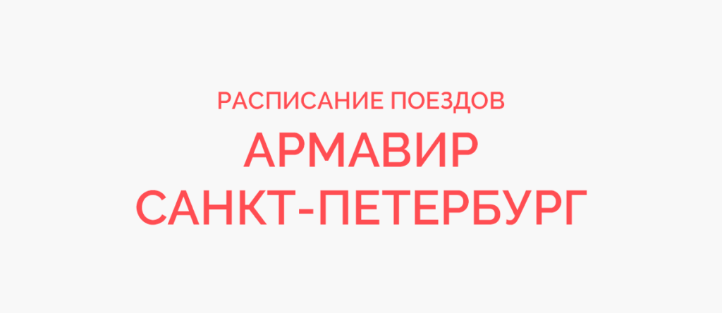 Ж/д билеты Армавир - Санкт-Петербург