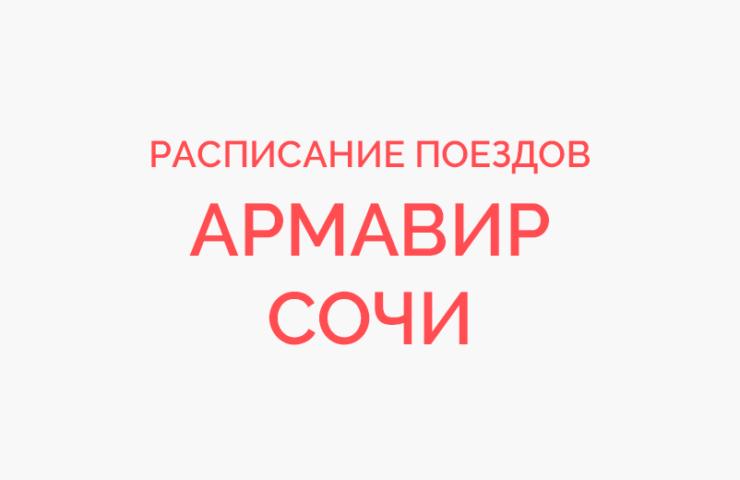 Ж/д билеты Армавир - Сочи