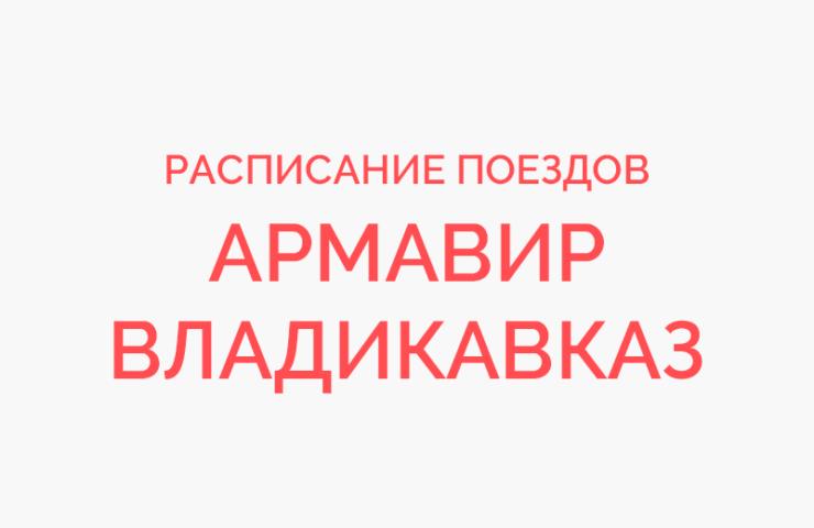 Ж/д билеты Армавир - Владикавказ