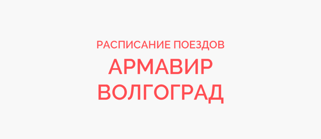 Ж/д билеты Армавир - Волгоград