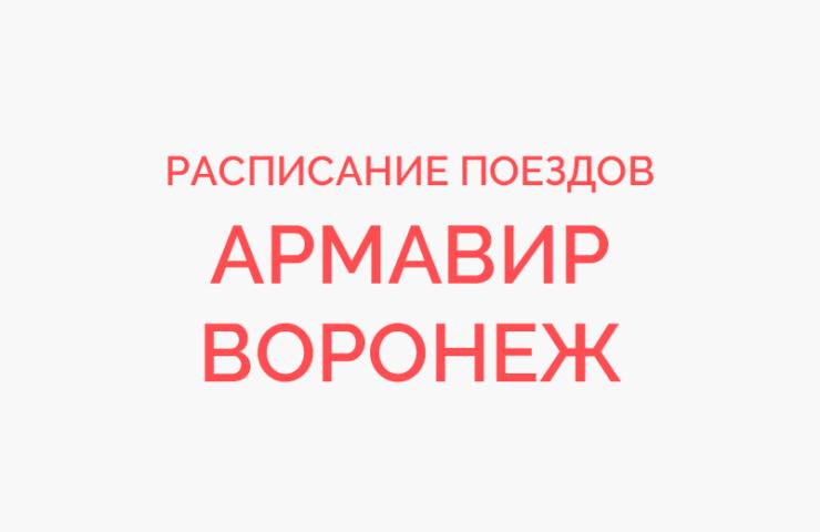 Ж/д билеты Армавир - Воронеж