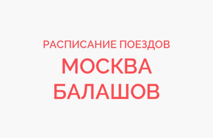 Ж/д билеты Москва - Балашов