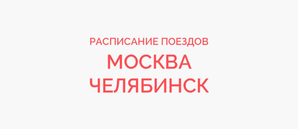Ж/д билеты Москва - Челябинск