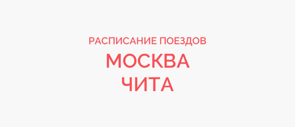 Ж/д билеты Москва - Чита