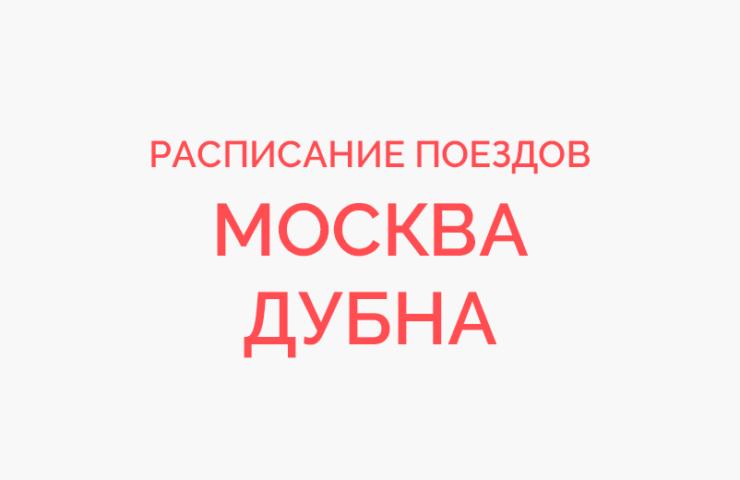 Ж/д билеты Москва - Дубна