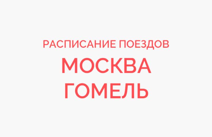 Ж/д билеты Москва - Гомель