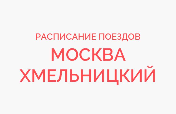 Ж/д билеты Москва - Хмельницкий