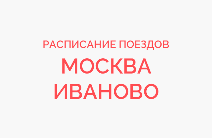 Ж/д билеты Москва - Иваново