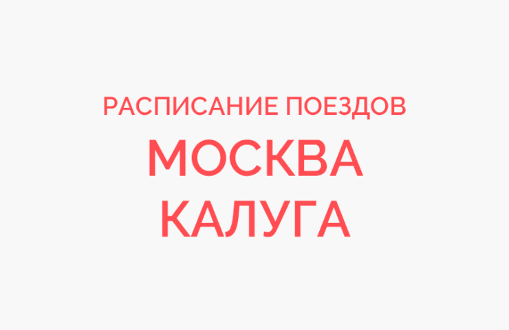 Ж/д билеты Москва - Калуга