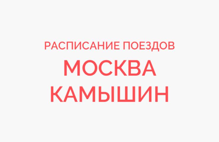 Ж/д билеты Москва - Камышин