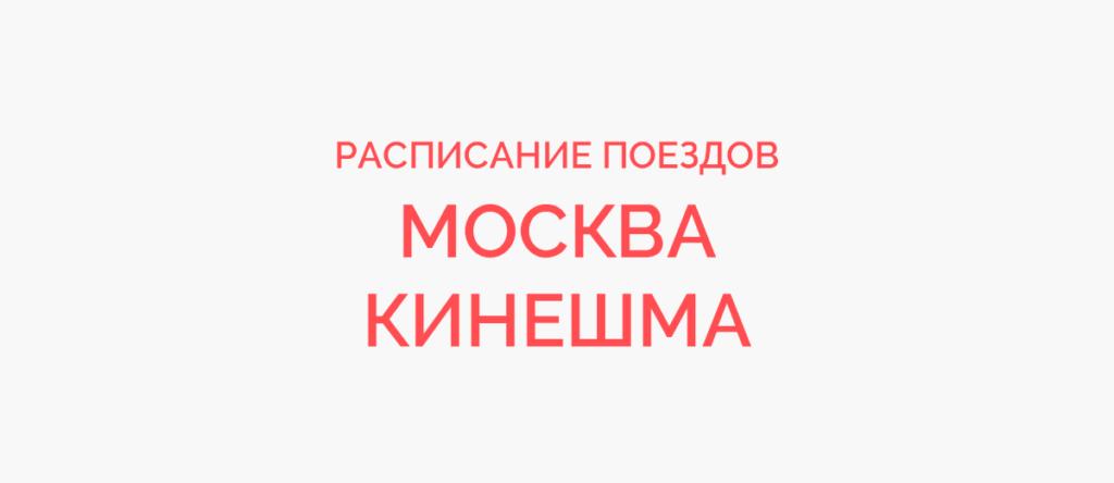 Ж/д билеты Москва - Кинешма
