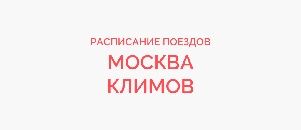 Ж/д билеты Москва - Климов
