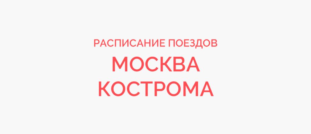 Ж/д билеты Москва - Кострома