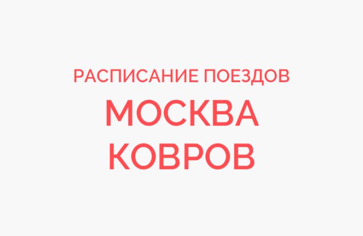 Ж/д билеты Москва - Ковров