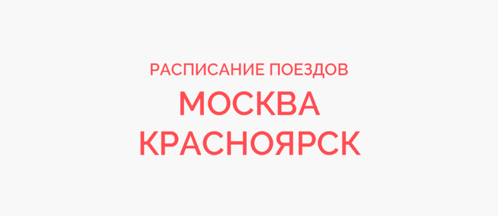 Ж/д билеты Москва - Красноярск