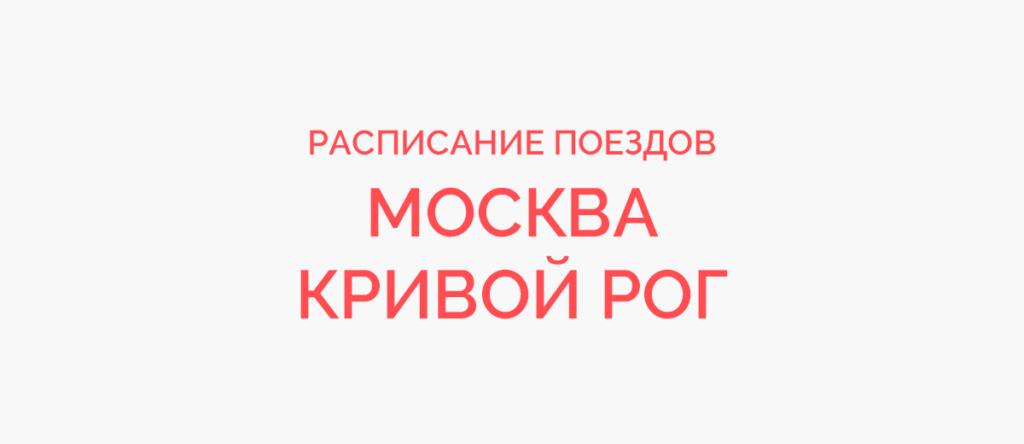 Ж/д билеты Москва - Кривой Рог