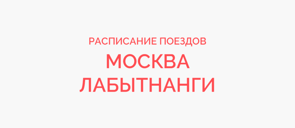 Ж/д билеты Москва - Лабытнанги