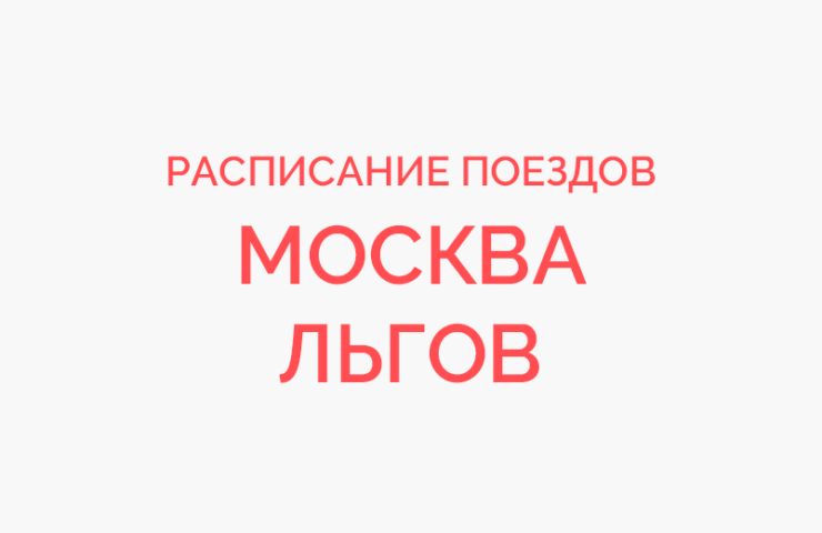 Ж/д билеты Москва - Льгов