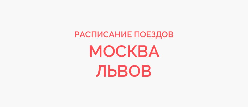 Ж/д билеты Москва - Львов