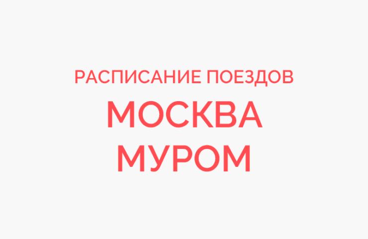 Ж/д билеты Москва - Муром